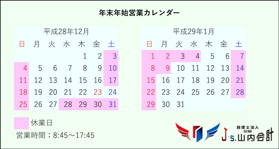 営業日程2016.12~2017.1