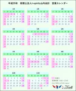 2017営業カレンダー
